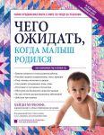 Книга Чего ожидать, когда малыш родился. Ваш незаменимый гид на первый год