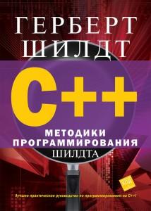 Книга C++: методики программирования Шилдта