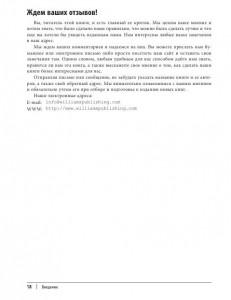 фото страниц CSS: полный справочник #9