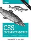 Книга CSS: полный справочник