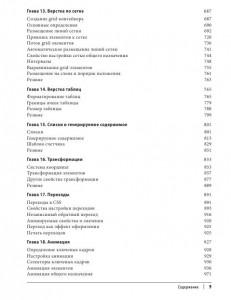 фото страниц CSS: полный справочник #5