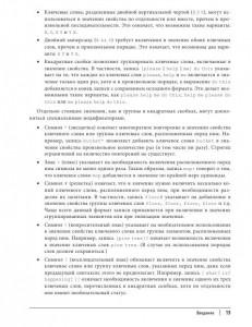 фото страниц CSS: полный справочник #8