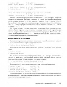 фото страниц CSS: полный справочник #12