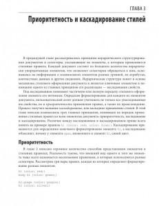 фото страниц CSS: полный справочник #11