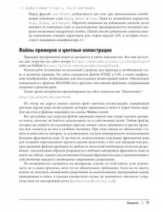 фото страниц CSS: полный справочник #7
