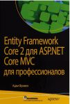 Книга Entity Framework Core 2 для ASP.NET Core MVC для профессионалов