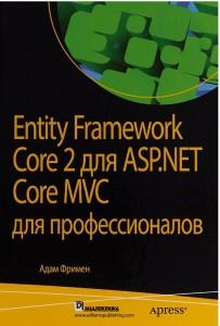 Книга Entity Framework Core 2 для ASP.NET Core MVC для профессионалов