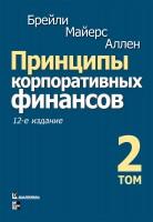 Книга Принципы корпоративных финансов. Том 2