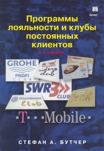 Книга Программы лояльности и клубы постоянных клиентов