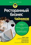 Книга Ресторанный бизнес для чайников