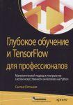 Книга Глубокое обучение и TensorFlow для профессионалов. Математический подход к построению систем
