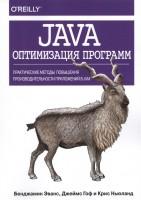 Книга Java. Оптимизация программ. Практические методы повышения производительности приложений в JVM