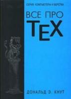 Книга Все про TEX