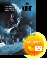 Книга Кладбище домашних животных