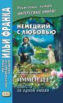 Книга Немецкий с любовью. Иммензее. Повесть об одной любви
