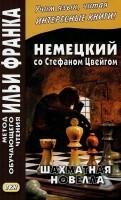 Книга Немецкий со Стефаном Цвейгом. Шахматная новелла