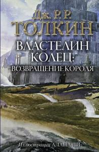 Книга Властелин колец: Возвращение короля