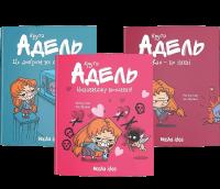 Книга Крута Адель (суперкомплект з 3 книг)