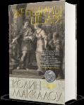 Книга Женщины Цезаря