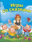 Книга Игры со сказками