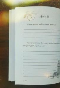 фото страниц Творческий дневник 'Напиши себя' #2