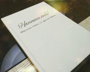 Книга Творческий дневник 'Напиши себя'