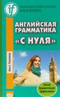 Книга Английская грамматика 'с нуля'