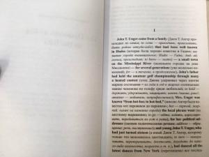 фото страниц Английский с Ф. Скоттом Фитцджеральдом. Алмаз размером c 'Риц' #5