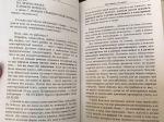 фото страниц Английский с Ф. Скоттом Фитцджеральдом. Алмаз размером c 'Риц' #4