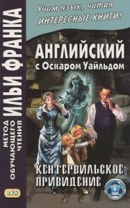Книга Английский с Оскаром Уайльдом. Кентервильское привидение