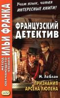 Книга Французский детектив. Признания Арсена Люпена