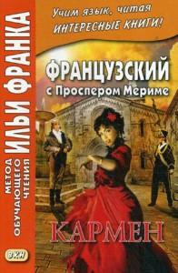 Книга Французский с Проспером Мериме. Кармен