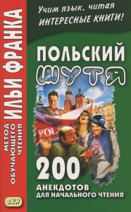 Книга Польский шутя. 200 анекдотов для начального чтения