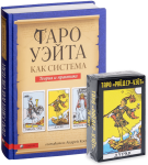 Книга Таро Уэйта (суперкомплект книга + колода карт)
