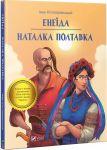 Книга Енеїда. Наталка Полтавка