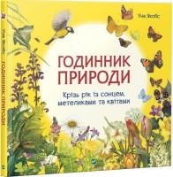 Книга Годинник природи. Крізь рік із сонцем, метеликами та квітами