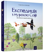 Книга Експедиція з мурахою Софі