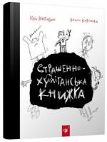 Книга Страшенно-хуліганська книжка