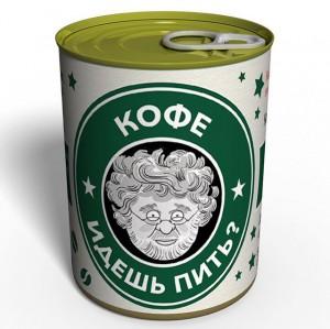 Подарок Подарочная жестянка 'Кофе идешь пить?'