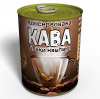 Подарок Подарункова жестянка 'Консервована кава, тільки навпаки'