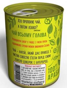 фото Подарункова жестянка 'Консервований чай, тільки навпаки' #3