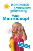 Книга Методика раннього розвитку Марії Монтессорі. Від 6 місяців до 6 років