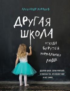 Книга Другая школа. Откуда берутся нормальные люди