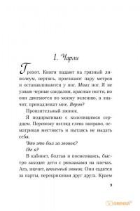 фото страниц Никогда Никогда (суперкомплект из 3 книг) #5