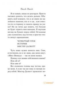 фото страниц Никогда Никогда (суперкомплект из 3 книг) #6