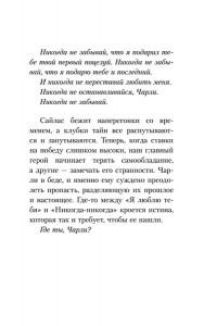фото страниц Никогда Никогда (суперкомплект из 3 книг) #7