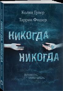 Книга Никогда Никогда