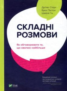 Книга Складні розмови. Як обговорювати те, що хвилює найбільше