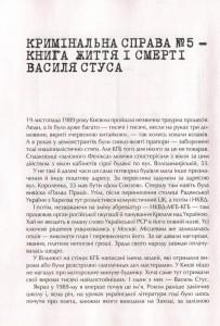 фото страниц Справа Василя Стуса. Збірка документів з архіву колишнього КДБ УРСР #4