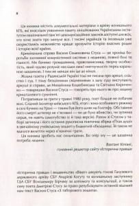 фото страниц Справа Василя Стуса. Збірка документів з архіву колишнього КДБ УРСР #6